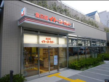 イトーヨーカドー食品館新宿富久店の画像1