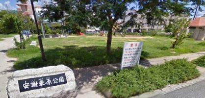 安謝東原公園の画像1