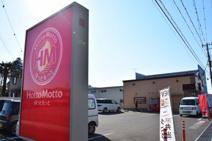 ほっともっと大田原本町店