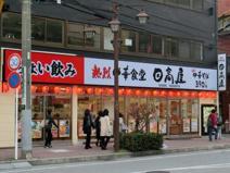 中華食堂日高屋京成津田沼店