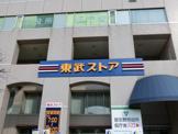 (株)東武ストア津田沼店