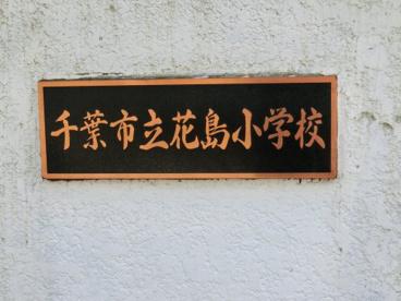 千葉市立花島小学校の画像2