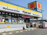 ドラッグストア マツモトキヨシ 花見川店