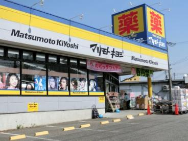 ドラッグストア マツモトキヨシ 花見川店の画像1