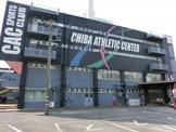 CACスポーツクラブ