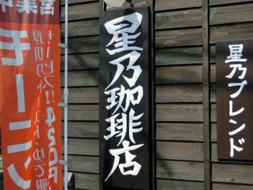 星乃珈琲店の画像1