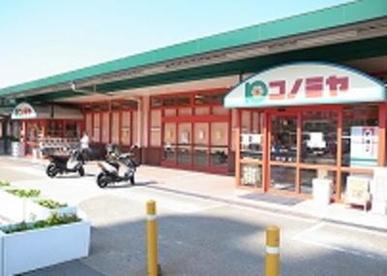 コノミヤ箕面店の画像1