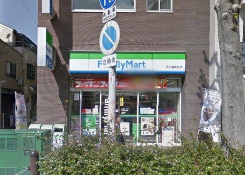 ファミリーマート天六浪花町店の画像