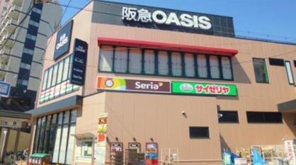 阪急オアシス福島玉川店の画像1