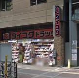 ダイコクドラッグ東梅田角田店