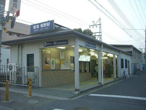 阪急伊丹線稲野駅の画像