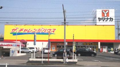 ザ・チャレンジハウス三郷店の画像1