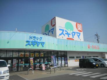 ドラッグスギヤマ三郷店の画像1