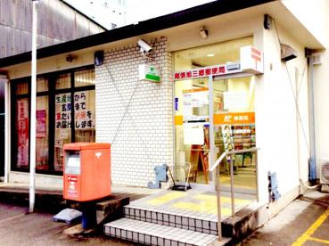 尾張旭三郷郵便局の画像1