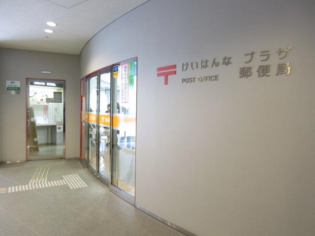 けいはんなプラザ郵便局の画像