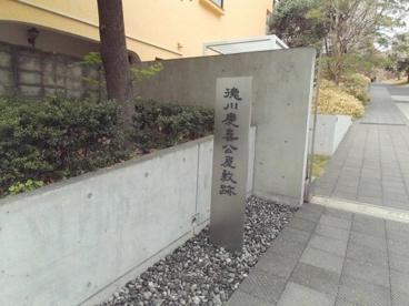 徳川慶喜公屋敷跡の画像2