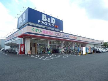 B&Dドラッグストア原店の画像1