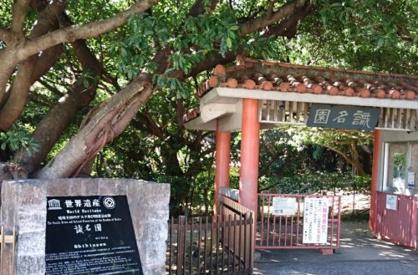 識名公園の画像1