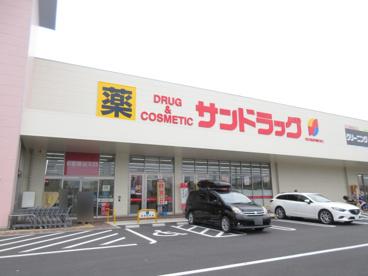 サンドラッグ 精華町店の画像1