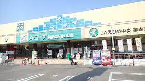 Aコープハトマート山越店の画像1