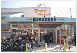 松山生協西雄郡店の画像1