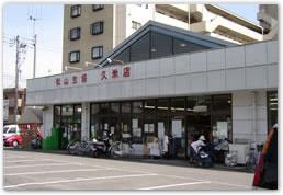 松山生協久米店の画像1