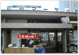 松山生協本店の画像1