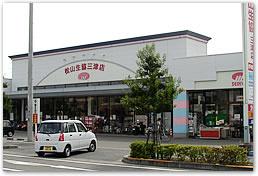 松山生協三津店の画像1