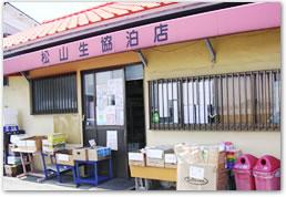 松山生協泊店の画像1