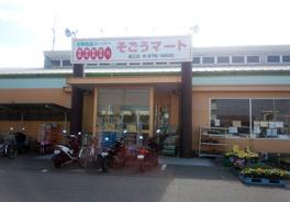 そごうマート堀江店の画像1