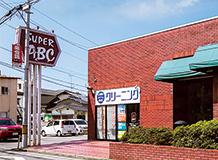スーパーABC道後南店の画像1