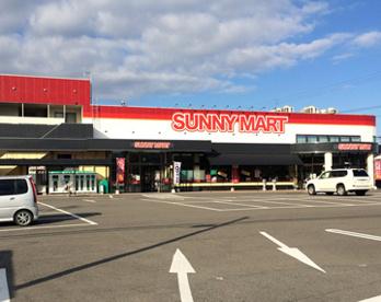 サニーマート森松店の画像1