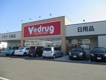 V・drug甚目寺店の画像1