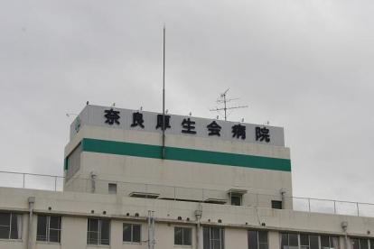医療法人厚生会 奈良厚生会病院 の画像3