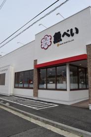 魚べい大田原美原店の画像1