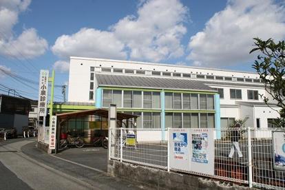 小泉診療所の画像1