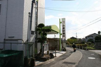 小泉診療所の画像2