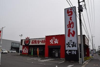 石焼らーめん火山 大田原店の画像1