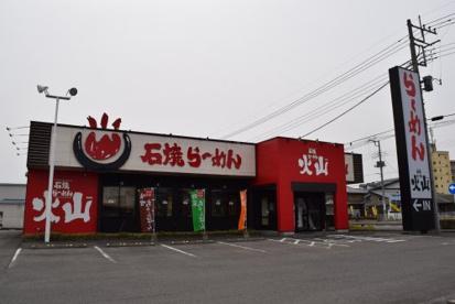 石焼らーめん火山 大田原店の画像2