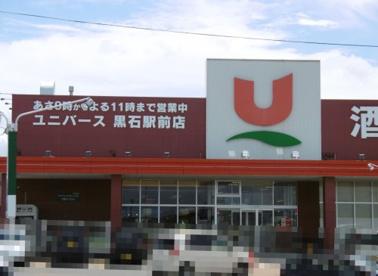 ユニバース黒石駅前店の画像1