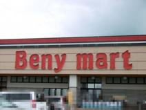 ベニマート黒石店
