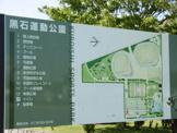 黒石市運動公園