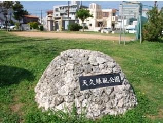 天久緑風公園の画像1