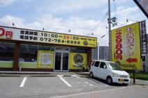 癒し空間モアナ伊丹店