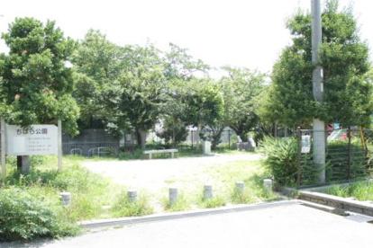 ちばら公園の画像1