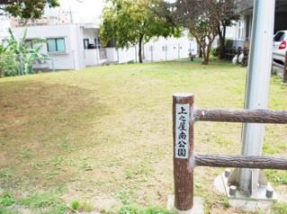上之屋南公園の画像1