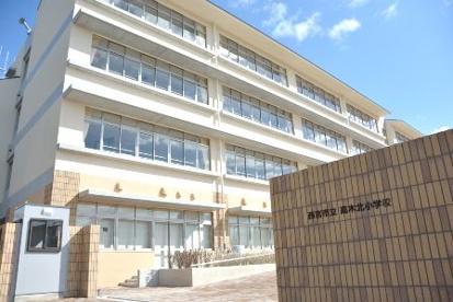 高木北小学校の画像1