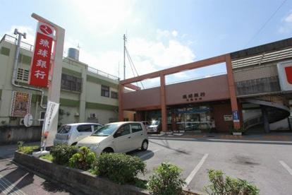 琉球銀行 古島支店の画像1