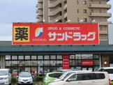 サンドラッグ東習志野店