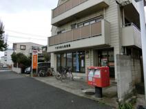 千葉作新台郵便局